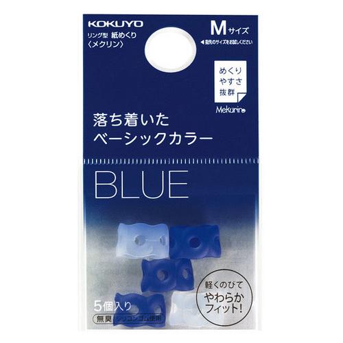 メクリン M ブルー (5個入) [メク-21DB]
