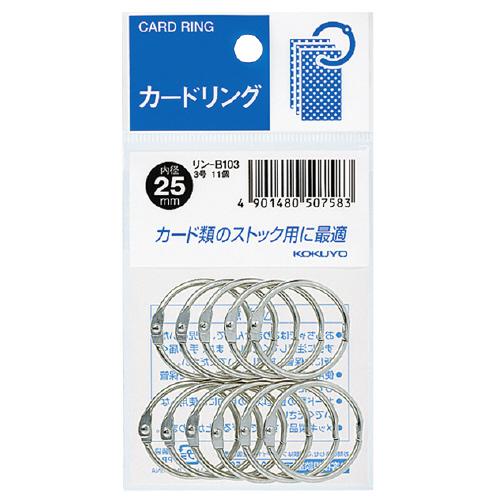 カードリング 3号 25mm (11個入) [リン-B103]