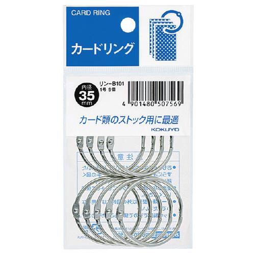 カードリング 1号 35mm (9個入) [リン-B101]