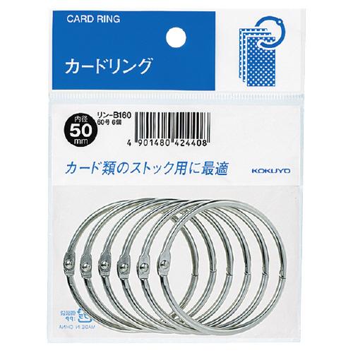カードリング 60号 50mm (6個入) [リン-B160]