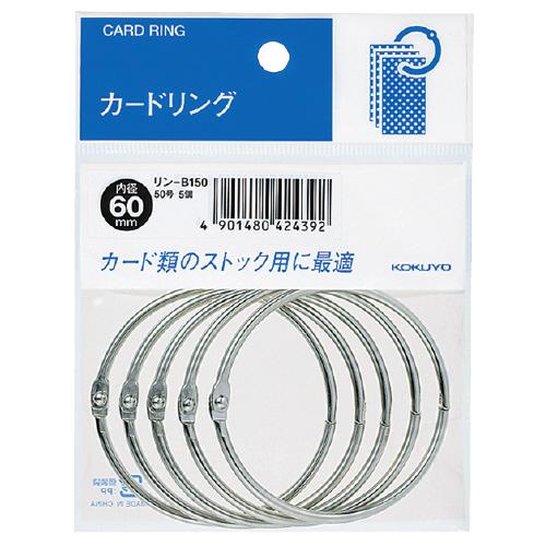 カードリング 50号 60mm (5個入) [リン-B150]