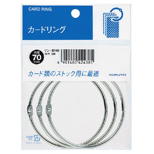 カードリング 40号 70mm (3個入) [リン-B140]