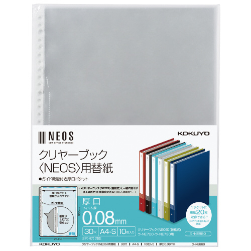 クリヤーブック<NEOS>【替紙】 A4 厚口 10枚入 [ラ-NE880]
