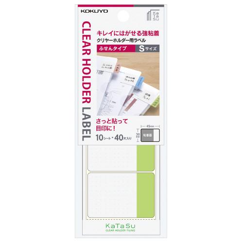 クリヤーホルダー用ラベル<フセン> S 緑枠(40片入) [タ-CH11G]