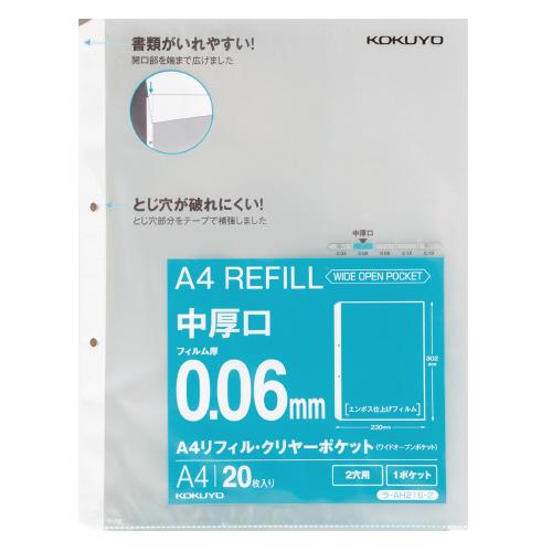 A4リフィル(2穴) 中厚口0.06mm (20枚入) [ラ-AH216-2]