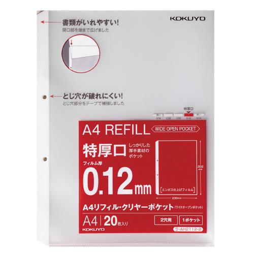 A4リフィル(2穴) 特厚口0.12mm (20枚入) [ラ-AH2112-2]