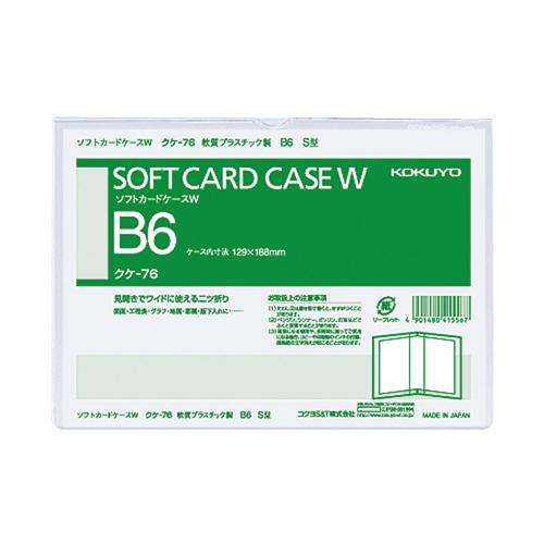 ソフトカードケースW B6タテ [クケ-76]