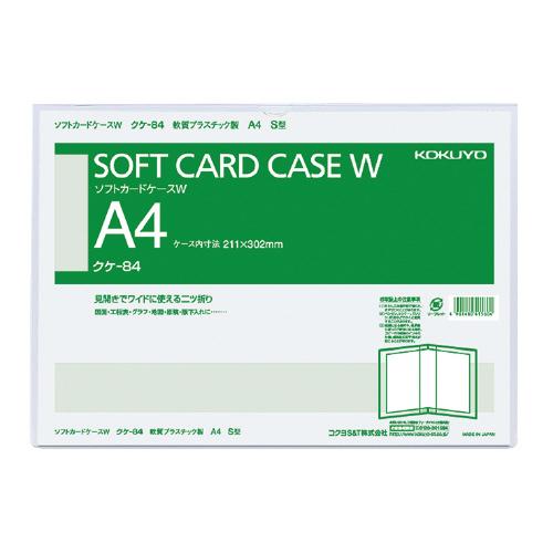 ソフトカードケースW A4タテ [クケ-84]