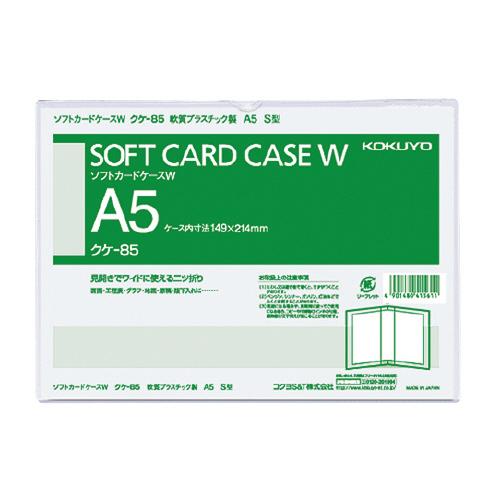 ソフトカードケースW A5タテ [クケ-85]