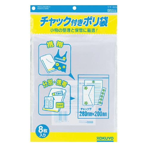 チャック付ポリ袋 B5 (8枚入) [クケ-505]