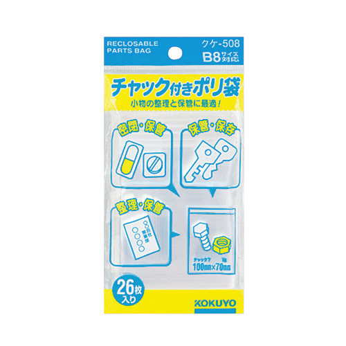 チャック付ポリ袋 B8 (26枚入) [クケ-508]