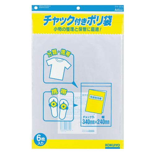 チャック付ポリ袋 A4 (6枚入) [クケ-514]