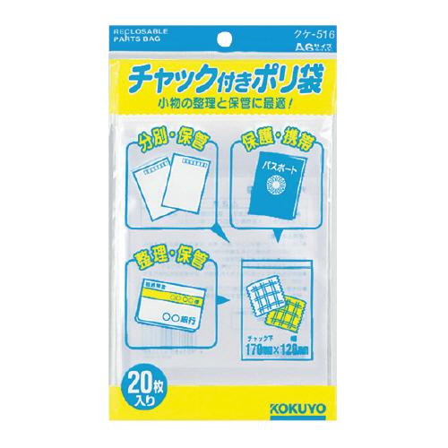 チャック付ポリ袋 A6 (20枚入) [クケ-516]