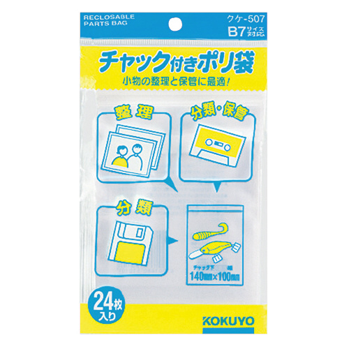 チャック付ポリ袋 B7 (24枚入) [クケ-507]