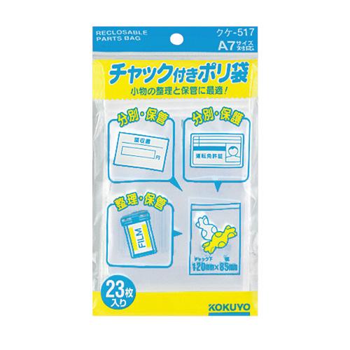 チャック付ポリ袋 A7 (23枚入) [クケ-517]