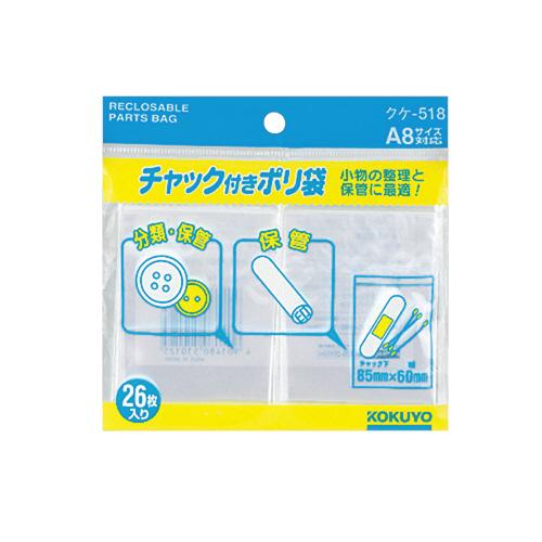 チャック付ポリ袋 A8 (26枚入) [クケ-518]