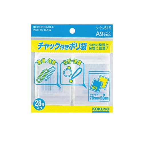 チャック付ポリ袋 A9 (28枚入) [クケ-519]