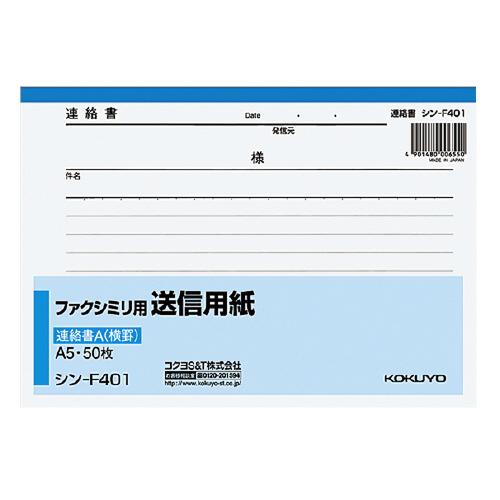 FAX用送信用紙 A5ヨコ [シン-F401]