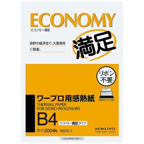 ワープロ用感熱紙(エコノミー) B4・100枚 [タイ-2004N]