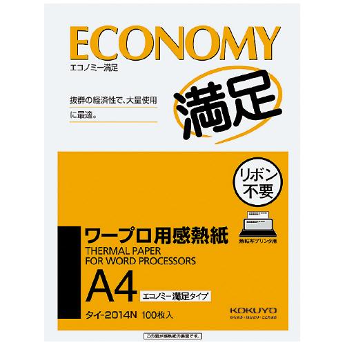 ワープロ用感熱紙(エコノミー) A4・100枚 [タイ-2014N]