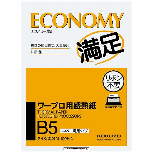 ワープロ用感熱紙(エコノミー) B5・100枚 [タイ-2024N]
