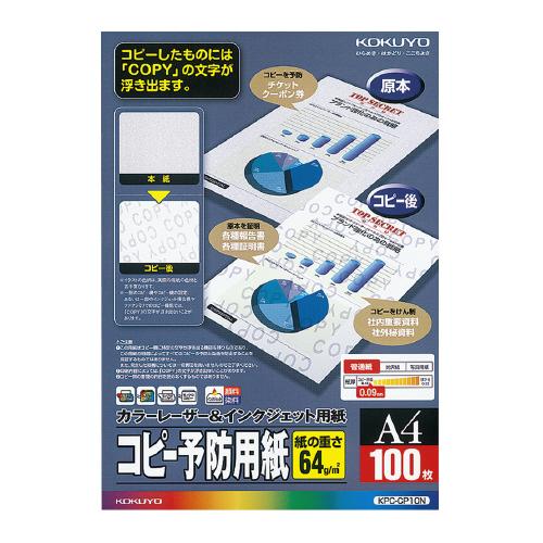 コピー予防用紙 A4・100枚 [KPC-CP10N]