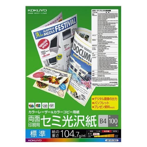 LBP用 両面セミ光沢紙(標準) B4・100枚 [LBP-FH1800]