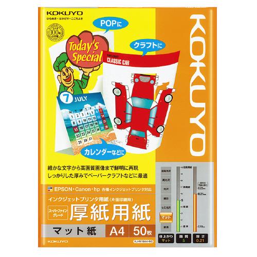 IJP用 SFG厚紙用紙(マット) A4・50枚 [KJ-M15A4-50]