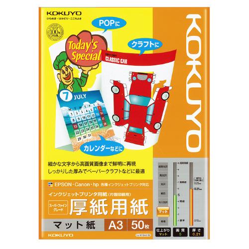 IJP用 SFG厚紙用紙(マット) A3・50枚 [KJ-M15A3-50]