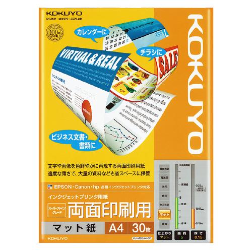 IJP用 SFG両面(マット) A4・30枚 [KJ-M26A4-30]