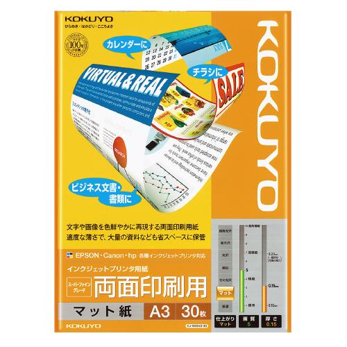IJP用 SFG両面(マット) A3・30枚 [KJ-M26A3-30]