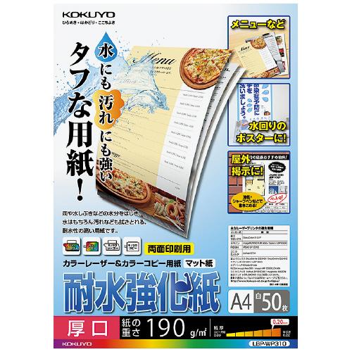 LBP用 耐水強化紙(厚口) A4・50枚 [LBP-WP310]