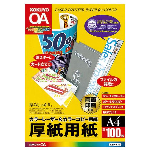 LBP用 厚紙用紙 A4・100枚 [LBP-F31]