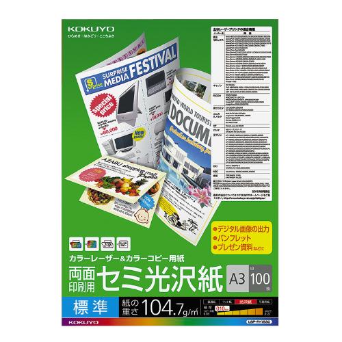 LBP用 両面セミ光沢紙(標準) A3・100枚 [LBP-FH1830]