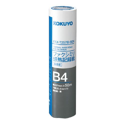 ファクシミリ感熱記録紙 257mm×50m 芯径1インチ [FAX-T257B-50N]
