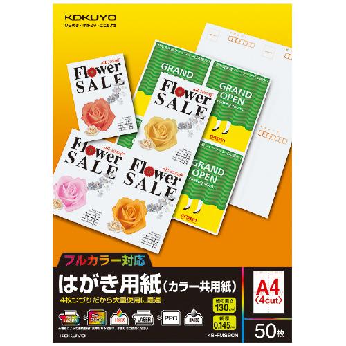 コクヨ ハガキ用紙(カラー共用紙) A4(ハガキ4面) 50枚 [KB-FMS90N]