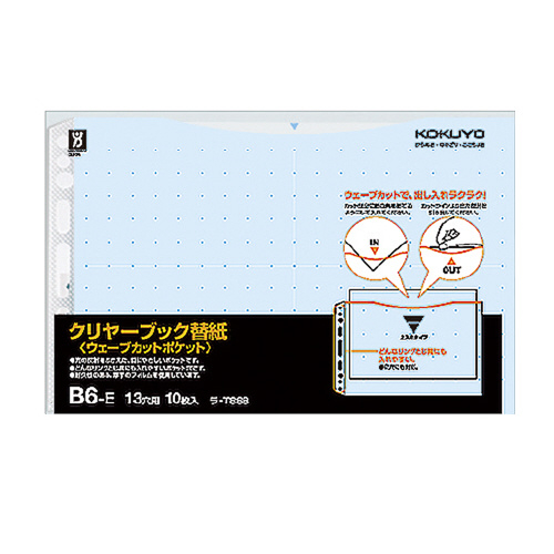 クリヤーブック<ウェーブカットポケット>【替紙】 B6ヨコ 青(10枚入) [ラ-T888B]