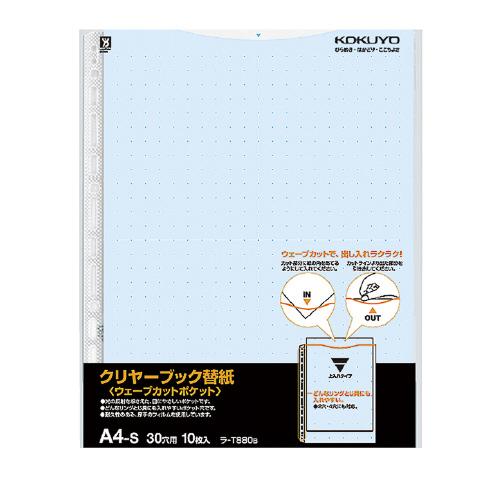 クリヤーブック<ウェーブカットポケット>【替紙】 A4 青(10枚入) [ラ-T880B]