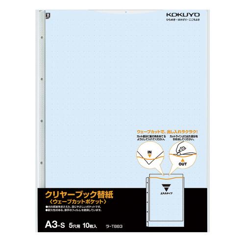 クリヤーブック<ウェーブカットポケット>【替紙】 A3 青(10枚入) [ラ-T883B]