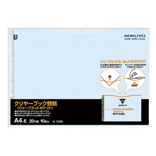 クリヤーブック<ウェーブカットポケット>【替紙】 A4ヨコ 青(10枚入) [ラ-T885B]