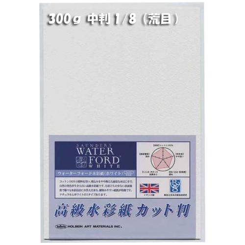 ウォーターフォードホワイト水彩紙300g【荒目】中判1/8パック(4枚入)