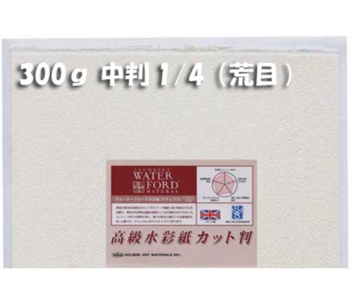 ウォーターフォードナチュラル水彩紙300g【荒目】中判1/4パック(2枚入)