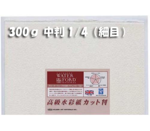 ウォーターフォードナチュラル水彩紙300g【細目】中判1/4パック(2枚入)