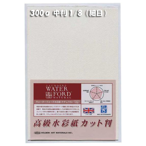 ウォーターフォードナチュラル水彩紙300g【細目】中判1/8パック(4枚入)