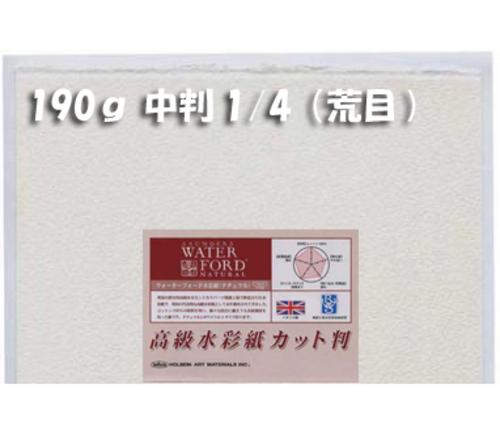 ウォーターフォードナチュラル水彩紙190g【荒目】中判1/4パック(2枚入)