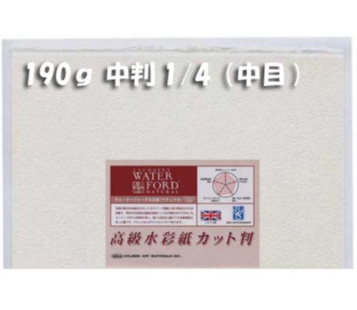 ウォーターフォードナチュラル水彩紙190g【中目】中判1/4パック(2枚入)