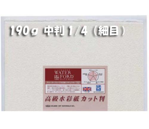 ウォーターフォードナチュラル水彩紙190g【細目】中判1/4パック(2枚入)