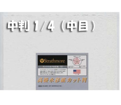 ストラスモアインペリアル水彩紙300g【中目】中判1/4パック(2枚入)