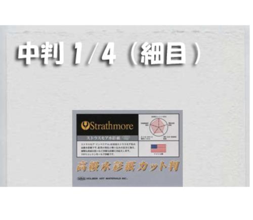 ストラスモアインペリアル水彩紙300g【細目】中判1/4パック(2枚入)