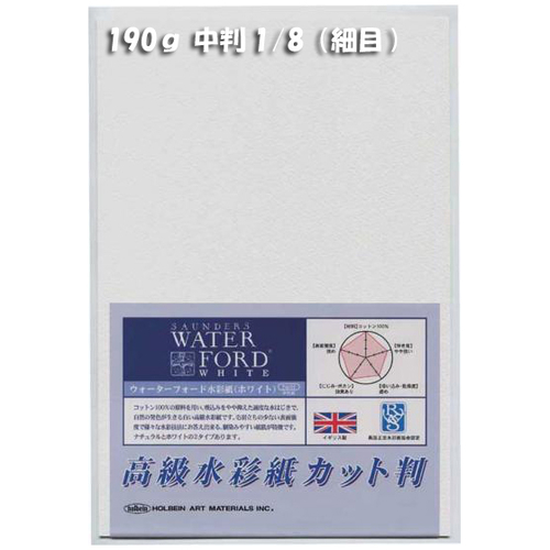 ウォーターフォードホワイト水彩紙190g【細目】中判1/8パック(4枚入)